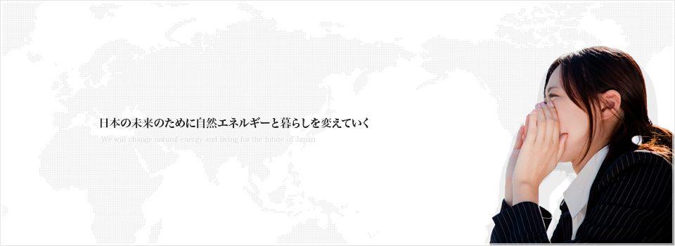 日本の未来のために自然エネルギーと暮らしを変えていく
